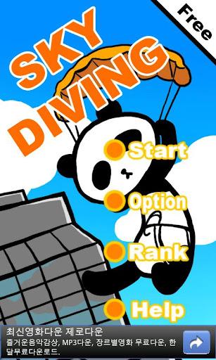 스카이 다이빙 무료