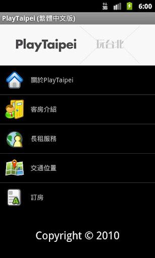 PlayTaipei 繁體中文版