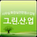 Download 그린산업,의왕,시흥,군포,화성,안양사무실화장실청소업체 APK