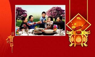 Screenshot of 春節相框