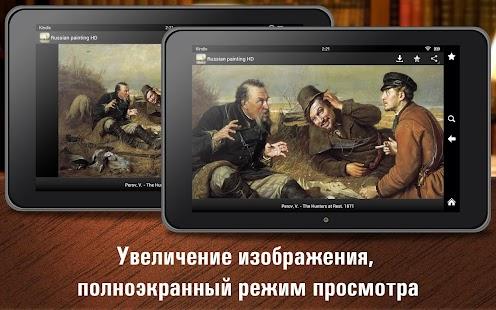Русская живопись HD Screenshot