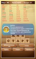 Screenshot of Слова из букв