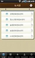 Screenshot of 강북u-도서관