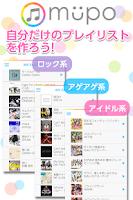 Screenshot of 無料で音楽聴き放題!音楽まとめ連続再生試聴プレイヤーmupo