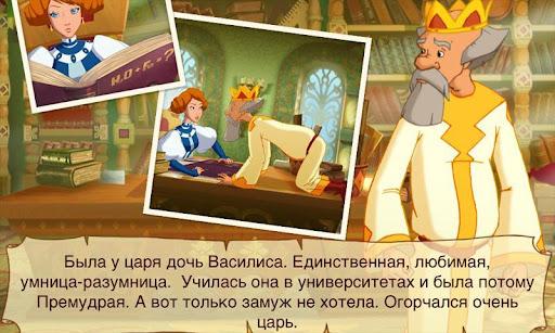 書籍必備APP下載|Иван Царевич и Серый Волк 好玩app不花錢|綠色工廠好玩App