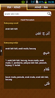 Screenshot of Kamus Al Umm