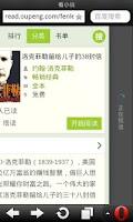 Screenshot of 欧朋浏览器