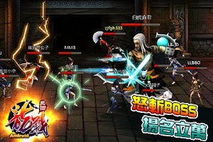 Screenshot of 龍戰Online
