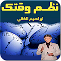 App نظم وقتك - د.ابراهيم الفقي APK for Kindle