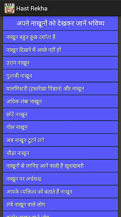 Blog posts linoainter hast rekha gyan in hindi with picture pdf fandeluxe Gallery