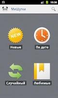 Screenshot of Мини Шутки