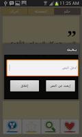 Screenshot of حكم و أمثال صينية