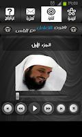 Screenshot of فنون التعامل مع الناس- العريفي