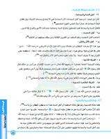 Screenshot of مذاهب وفرق