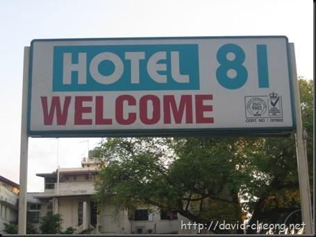 Hotel 81 - Gaylang
