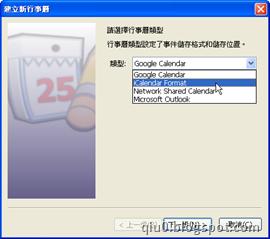 AddCal_Step2