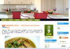 簡易食譜 Blog