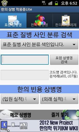 【免費醫療App】한의학 상병 적응증 검색 Lite-APP點子
