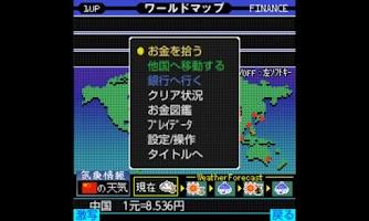 Screenshot of HAYABUSA 晴れ、ときどき、現金