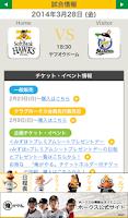 Screenshot of ホークス試合日程表