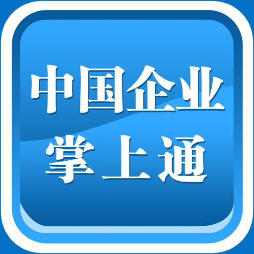 中国企业报 商業 LOGO-阿達玩APP