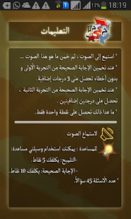 خمن الصوت - screenshot
