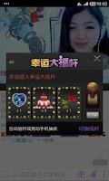 Screenshot of 天天秀场-美女视频直播
