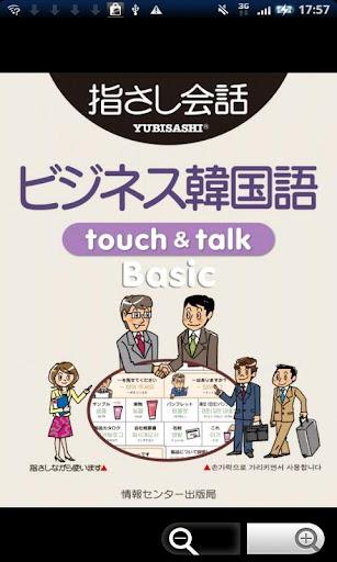 指さし会話 ビジネス韓国語 touch&talk Basic