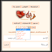 Screenshot of شات ودردشة مسقط