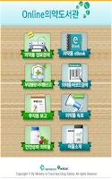 Screenshot of 온라인의약도서관