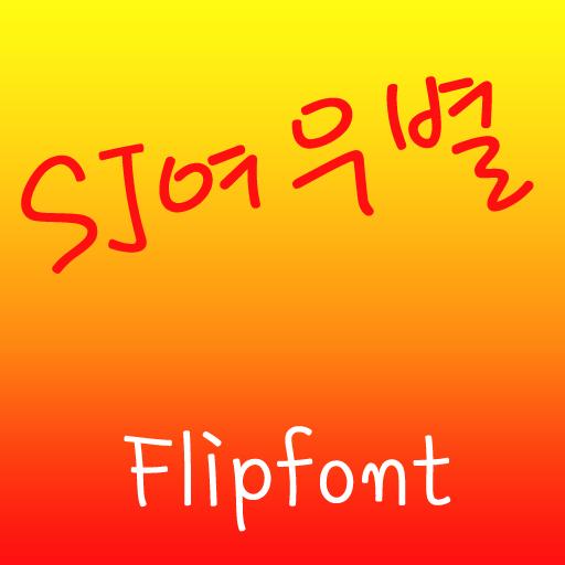 SJFoxstar™ Korean Flipfont LOGO-APP點子