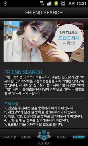 프렌드서치 싸이월드 미니홈피 인연 친구찾기