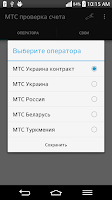 Screenshot of MTS balance check