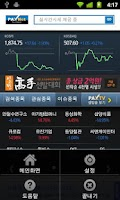 Screenshot of 증권정보 - Stock Info