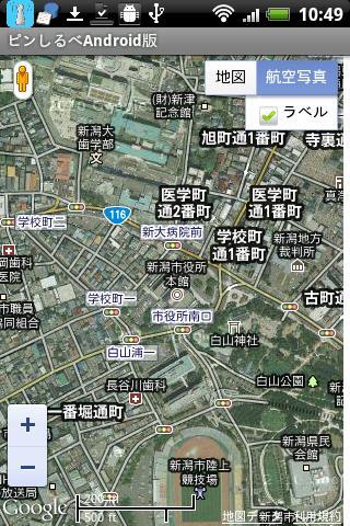 無料旅游Appの新潟市電話帳|記事Game