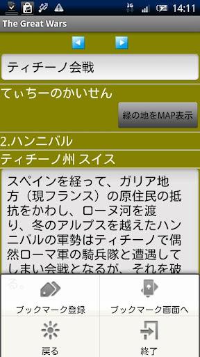 【免費商業App】大戦〜古代から中世まで〜-APP點子