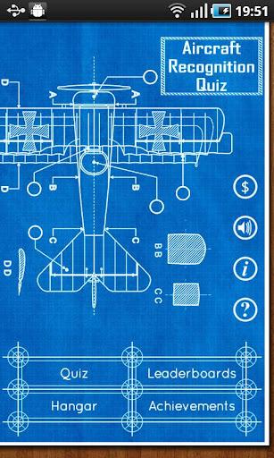 飛行機クイズ
