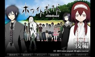 Screenshot of ホワイトボオド 【後編】