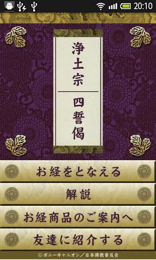 Jodo Shu Shiseige