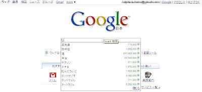 Google検索にサジェスト機能