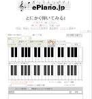 ePiano - オンラインでピアノが弾けるサービス