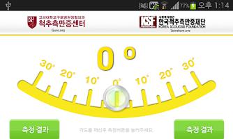 Screenshot of 고려대구로병원 척추측만증 각도기
