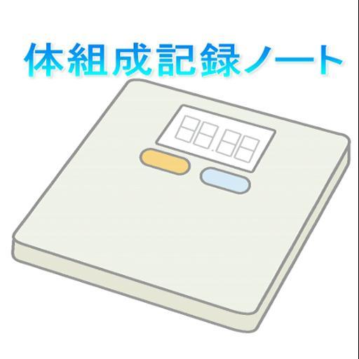 体組成記録ノート 健康 App LOGO-APP試玩