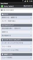 Screenshot of Sony Select