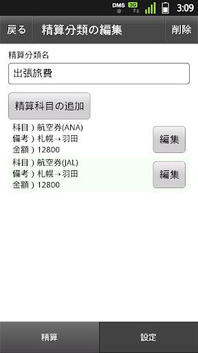 免費下載生產應用APP Egg 経費精算 app開箱文 APP開箱王