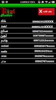 Screenshot of دليل-هوية المتصل-بيانات المتصل