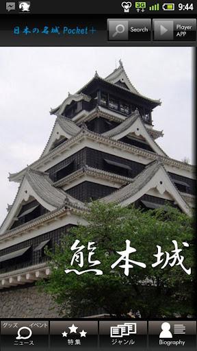 日本名城Pocket+ 名城動画ダウンロード