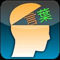 言葉の連想ゲーム icon