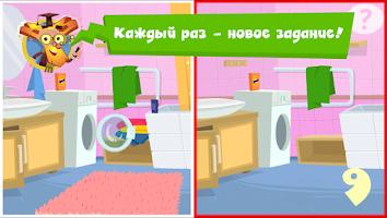 Screenshot of Найди отличия - Фиксиклуб