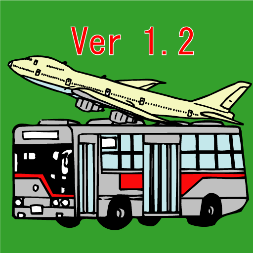 羽田連絡バス時刻表 遊戲 App LOGO-硬是要APP
